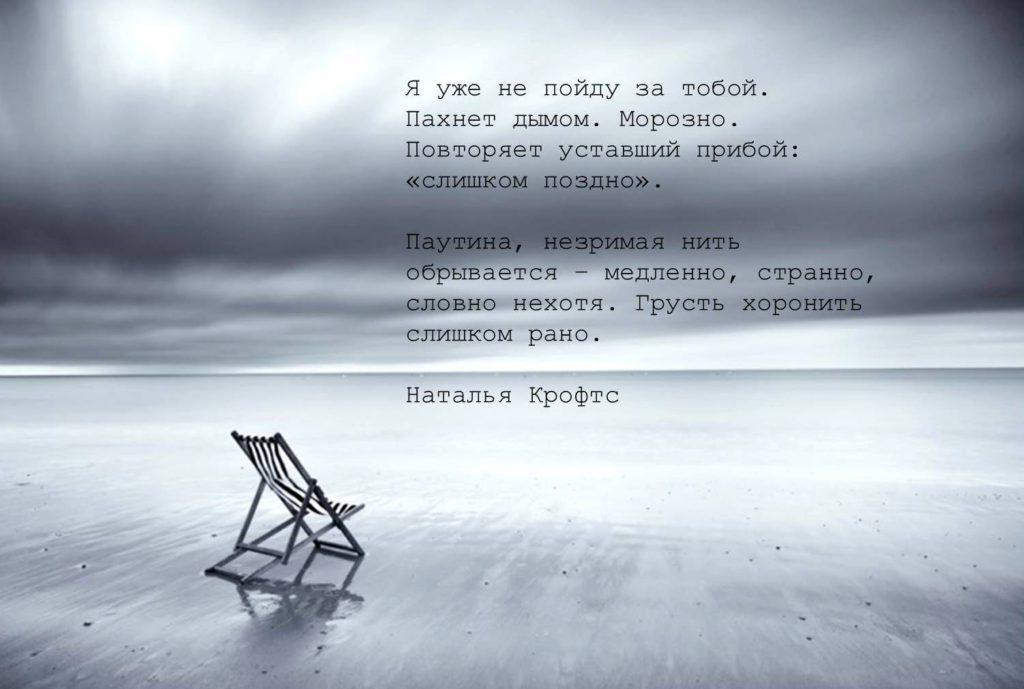Стихи о любви к мужчине чтоб до слез